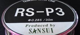 RS-Pシリーズ登場