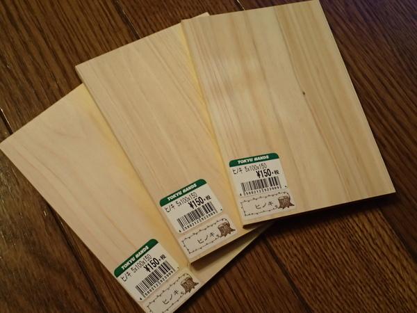 ノコ等で材料を切り出すのが面倒なので、既成の木製ハガキ(ヒノキ)をそのまま使うことに
