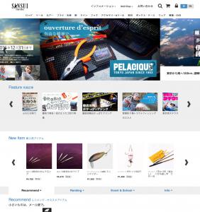 サンスイの新しいWebショップ